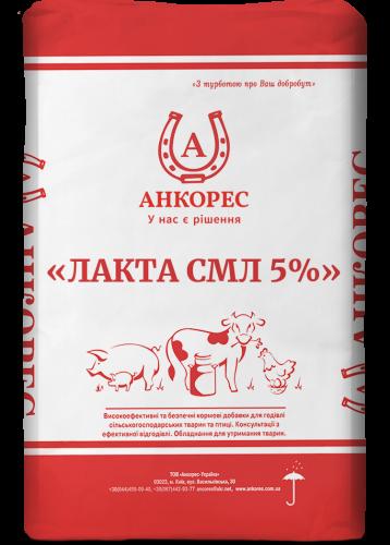 ЛАКТА СМЛ 5% - 20 кг