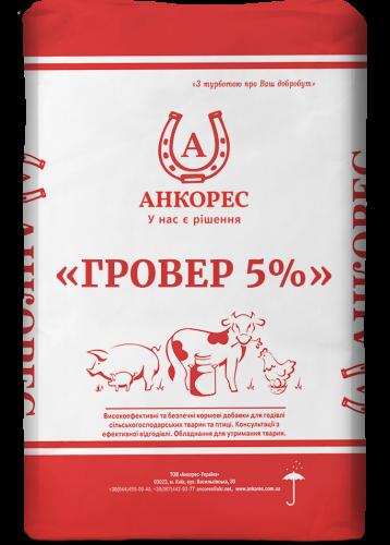 ГРОВЕР 5% - 20 кг