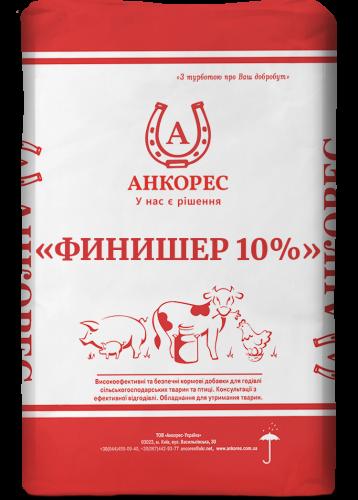 ФИНИШЕР 10% - 20 кг