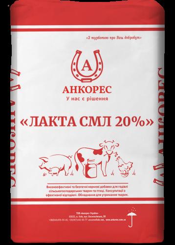 ЛАКТА СМЛ 20% - 20 кг